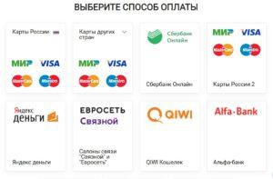 Правила оплаты на сайте